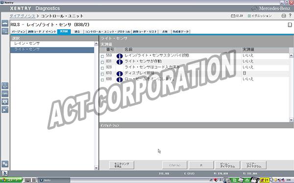 メルセデスベンツ テスター ファクトリーディベロッパーバージョンモニター画面3
