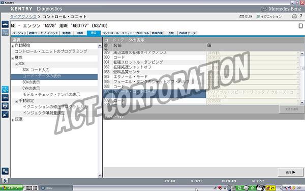メルセデスベンツ テスター ファクトリーディベロッパーバージョンモニター画面5