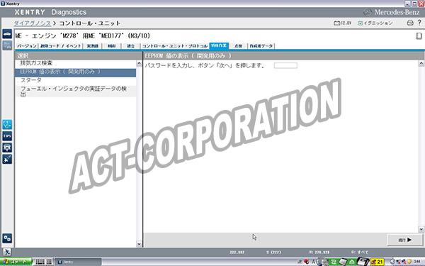 メルセデスベンツ テスター ファクトリーディベロッパーバージョンモニター画面7